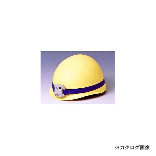 【スマホエントリーでポイント10倍】長谷川電機工業 高圧活線接近警報器 ヘルメット取付型 60Hz HX-6S