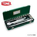 """TONE トネ 12.7mm(1/2"""") ソケットレンチセット [20点] 260M-ISO"""