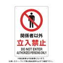 TRUSCO 2ケ国語 JIS規格安全標識 関係者以外立入禁止 T803-011