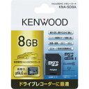ショッピングドライブレコーダー ケンウッド ドライブレコーダー用SDカード KNA-SD8A 8GB KNA-SD8A