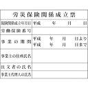グリーンクロス Hー4 労災保険関係成立票 1149010404