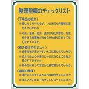 ショッピングチェック 緑十字 安全・心得標識 整理整頓のチェックリスト 管理120 600×450mm エンビ 050120
