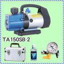 【オリジナルセット】タスコ TASCO 小型真空ポンプセット [ケース TA150CS-21/真空ゲージキット TA142MK] TA150SB-2