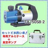 【専用ケース付】タスコ TASCO ウルトラミニツーステージ 真空ポンプ (オイル逆流防止機能付)TA150SB-2CS 【空調工具を買うならKYSで!】