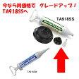 【今なら同価格にてグレードUP中】タスコ TASCO TA918SW ドレンホース用サクションポンプ 【あす楽対応】