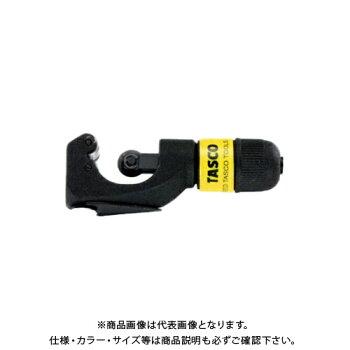 タスコTASCOTA560TAチューブカッター(〜28mm)