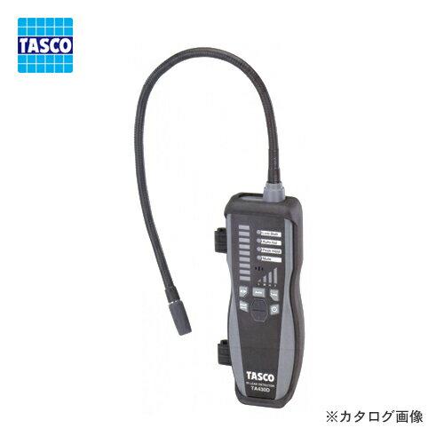 【スマホエントリーでポイント10倍】【お買い得】【お宝市2016】タスコ TASCO S TA430D 赤外線式ガス検知器