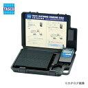 【エントリーでポイント最大10倍】【お買い得】タスコ TASCO TA101FA 高精度エレクトロニックチャージャー