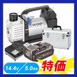 【限定セット】【14.4V 5.0Ah電池パック・充電器付】タスコ TASCO TA150ZP 省電力型充電式真空ポンプ本体(ケース付)
