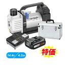 【限定セット】【14.4V 4.2Ah電池パック・充電器付】タスコ TASCO TA150ZP 省電力型充電式真空ポンプ本体(ケース付)