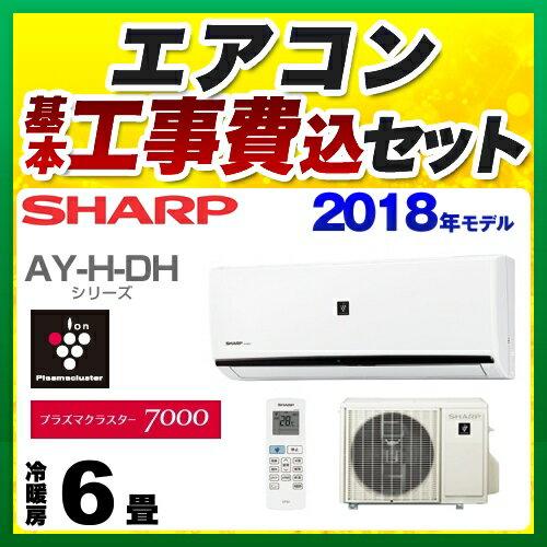 【工事費込セット(商品+基本工事)】[AY-H22DH-W] シャープ ルームエアコン AY-H-DHシリーズ 冷房/暖房:6畳程度 2018年モデル 単相100V・15A プラズマクラスター7000搭載 ホワイト系 【送料無料】