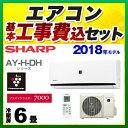 【工事費込セット(商品+基本工事)】[AY-H22DH-W] シャープ ルームエアコン AY-H-DHシリーズ 冷房/暖房:6畳程度 2018年モデル 単相1..