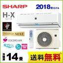 [AY-H40X2-W] シャープ ルームエアコン H-Xシリーズ プラズマクラスターNEXT搭載フラッグシップモデル 冷房/暖房:14畳程度 2018年モデ..