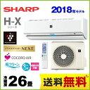 [AY-H80X2-W] シャープ ルームエアコン H-Xシリーズ プラズマクラスターNEXT搭載フ ...