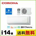 [CSH-B4017R2-W] コロナ ルームエアコン Bシリーズ 冷房/暖房:14畳程度 クーラー 冷暖房 省エネ 節電 暖房器具 十四畳 単相200V・15A ..