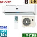 [AY-L40H-W] シャープ ルームエアコン コンパクト・ハイグレードモデル 冷房/暖房:14畳程度 L-Hシリーズ 単相100V・20A プラズマクラスター25000搭載 ホワイト系 【送料無料】