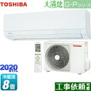 [RAS-G251P-W] 東芝 ルームエアコン スタンダードモデル 冷房/暖房:8畳程度 大清快 G-Pシリーズ 単相100V・15A ホワイト 【送料無料】