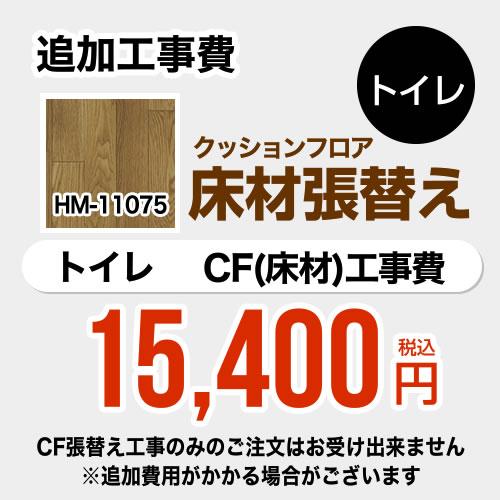[FLOOR-TOILET-07] 【工事費+材...の商品画像