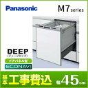 【お得な工事費込セット(商品+基本工事)】[NP-45MD7S]カード決済可能!パナソニック 食器洗い乾燥機 M7シリーズ 幅45cm 約6人分(44点) ディ...