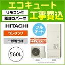 �������塼�� ��������ߡ��ڹ���������åȡʾ��ʡܴ��ܹ����ˡ�[BHP-F56RD-IR-FC] �ڥ����ľ���Τ�������Բġ� ��Ω �������塼�� ��ƻľ������ �ե륪���� �ѷ� ���쥿�� 560L �ʥ���������� �Ἴ������⥳���� �ӥ��С��ա���ʬ���