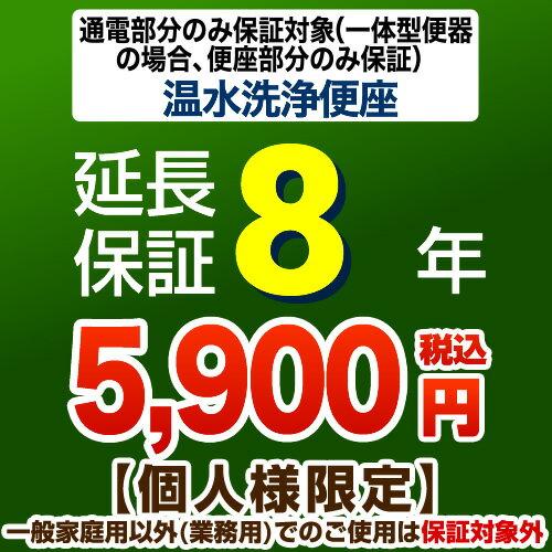 [G-WASH-8YEAR] 【JBRあんしん保...の商品画像