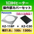 [KZ-11BP-KZ-C30]カード決済可能!【同梱発送】【KZ-11BP+KZ-C30セット】 パナソニック 一口IHクッキングヒーター 鉄・ステンレス 幅31.8cmタイプ ステンレストップ 100V 1口 IH KZ11BP 操作部カバー付き 【送料無料】