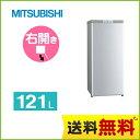 [MF-U12B-S]【特別配送】 三菱 冷凍庫 Uシリーズ 右開きタイプ 121L 【1〜2人向け】