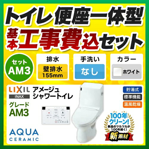 【工事費込セット(商品+基本工事)】[YBC-360PU--DT-M153PM-BW1] INAX トイレ LIXIL マンションリフォーム用 アメージュ シャワートイレ AM3グレード ECO6 床上排水155タイプ 手洗なし アクアセラミック ピュアホワイト 【送料無料】 最安値挑戦中! トイレ  [YBC-360PU--DT-M153PM-BW1]