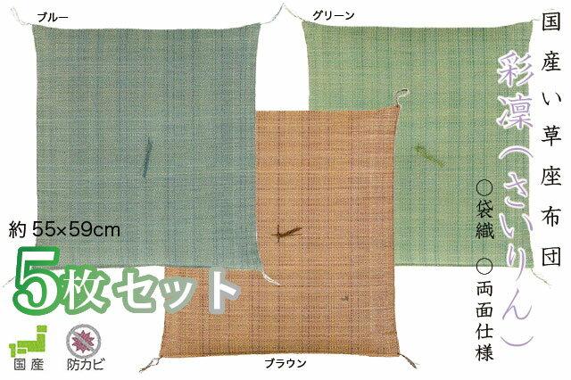 国産い草座布団【彩凜(さいりん)】袋織 日本製 防カビ【5枚セット】