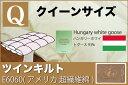 オーダーメイド羽毛布団【クイーンサイズ】 【ツインキルト】 【E6060】 【ハンガリーホワイトグース93%】