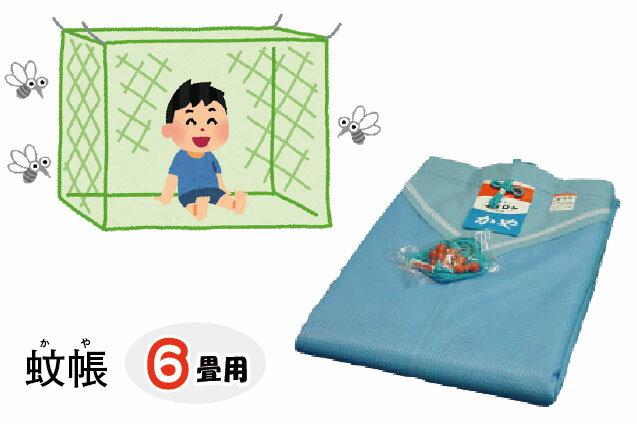 【六畳用/2.5×3m】蚊帳に入って今日から自然派! 吊り手付き【日本製】