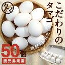 【送料無料】九州育ちの絶品たまご50個こだわり新鮮なとろ〜りたまご品質・衛生すべて管理された安心・安全なたまごビタミンEは一般卵..
