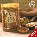 【送料無料】食べる ハトムギ (はと麦)150g当店オリジナル商品 スナックタイプ低カロ