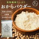 【送料無料】国産 おからパウダー 1kg(国産100% 無添...