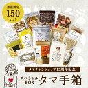 15周年記念スペシャルBOXタマ手箱