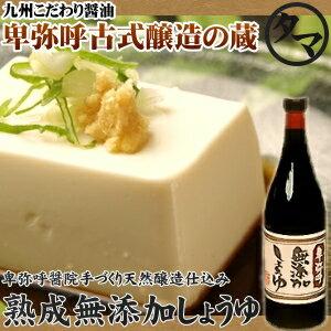 卑弥呼醸造の熟成無添加しょうゆ720ml6〜8ヶ月熟成させた醤油と雪のような黄麹を主役に2…...:kyunan:10001780