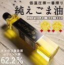 TVで話題沸騰!【送料無料】低温圧一番搾り えごま油185m...