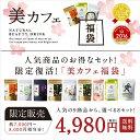 春の美カフェ!【送料無料】選べる美カフェ福袋総レビュー15万件を超える人気商品が、大変おトクなセット