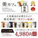 夏の美カフェ!【送料無料】選べる美カフェ福袋総レビュー15万...
