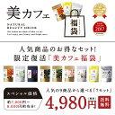 2018冬の美カフェ!【送料無料】選べる美カフェ福袋総レビュ...