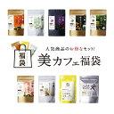 【送料無料】選べる美カフェ福袋総レビュー15万件を超える人気商品が、大変おトクなセ