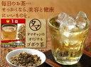 【送料無料】九州育ちの国産ゴボウ茶 (牛蒡茶) ま...