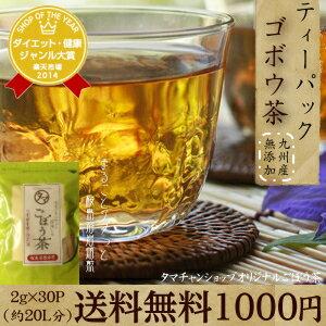 九州蘇打牛蒡根 (牛蒡茶) 茶袋泡茶包 2 g × 30 櫻島熔岩的整個皮膚烤牛蒡根茶美容茶排名著色劑和添加劑免費牛蒡茶