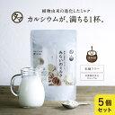 美粉屋みらいのミルク5袋セット(約5ヵ月分)