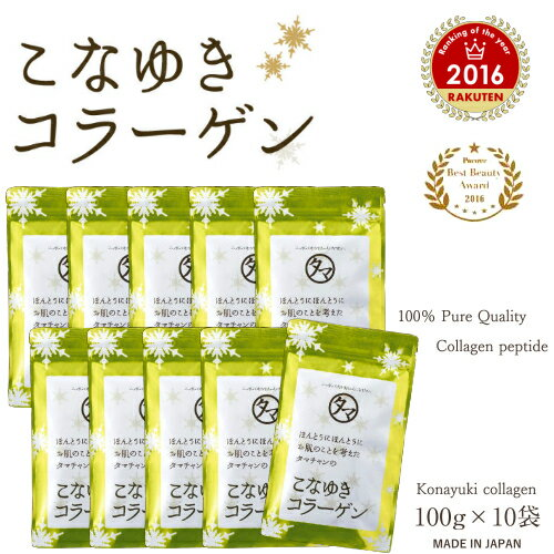 【送料無料】こなゆきコラーゲン 100g×10袋MADE IN JAPAN...:kyunan:10001292
