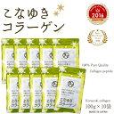 【送料無料】こなゆきコラーゲン 100g×10袋MADE IN JAPAN