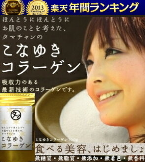 Loop collagen 100,000 mg 2013 Rakuten annual ranking Awards!  High absorption rate of extravagant collagen containing low molecular collagen carbohydrates and lipids and Ichiban shibori enzyme technology food shop really thought about your skin