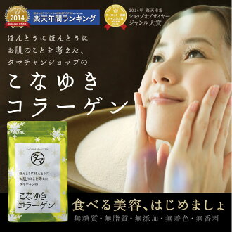 High absorption rate of extravagant collagen containing low molecular collagen carbohydrates and lipids and Ichiban shibori enzyme technology loop collagen 100,000 mg food shop really thought about your skin