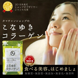 Konayuki collagen100,000mg  made in japan High Quality Collagen squeezed most