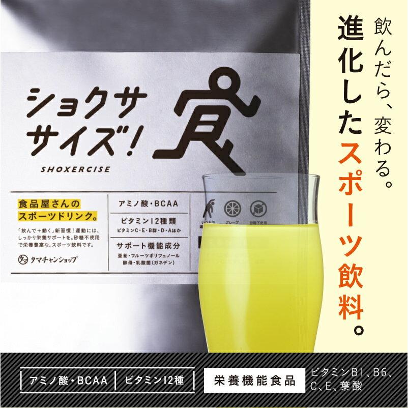 NEW!【送料無料】進化したスポーツ飲料「ショクササイズ」スポーツはもちろん、日常の動きを…...:kyunan:10019962